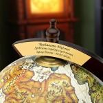 barek globus z grawerem na prezent dla mężczyzny